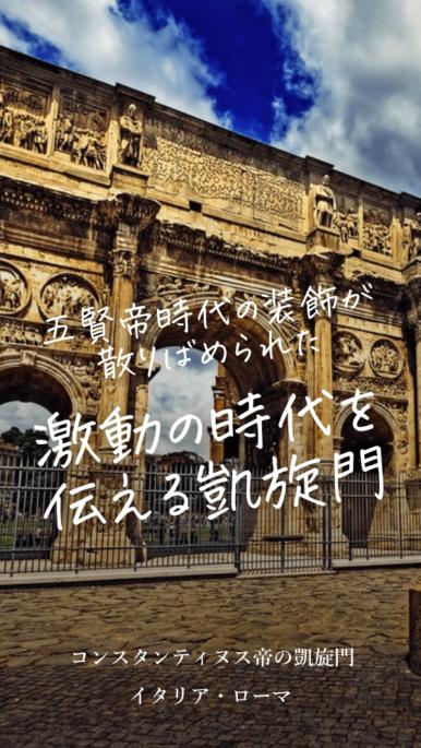 行く前に知っておきたいコンスタンティヌス帝の凱旋門の見どころ
