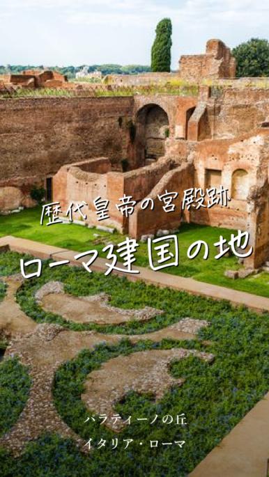 歴代ローマ皇帝が居を構えたパラティーノの丘の歴史と見どころ