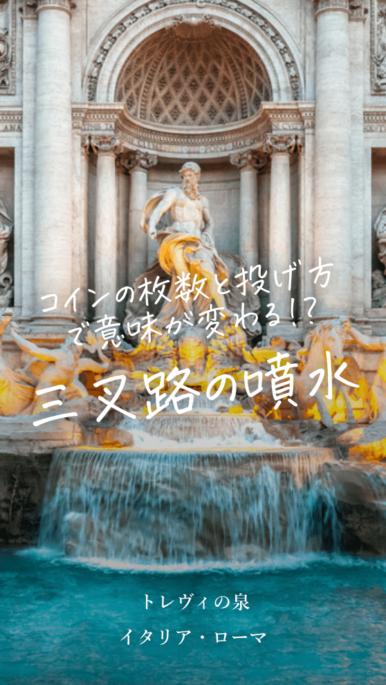行く前に知っておきたいトレヴィの泉の歴史と逸話