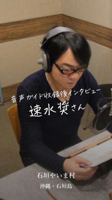 【インタビュー】速水奨さん 石垣やいま村音声ガイド
