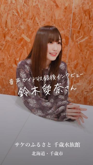 【インタビュー】鈴木愛奈さん サケのふるさと千歳水族館の音声ガイドナレーションを終えて
