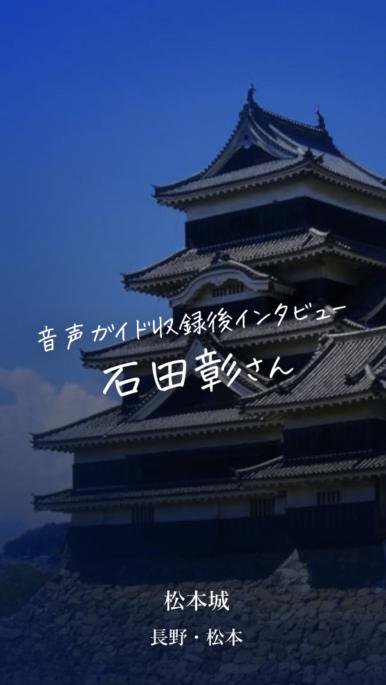 【インタビュー】石田彰さん 国宝・松本城の音声ガイド ナビゲーター