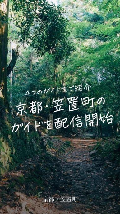 京都・笠置町のガイドを配信開始しました。