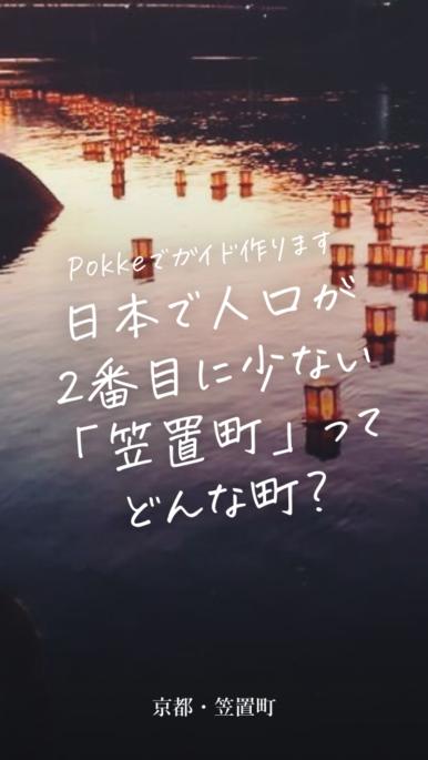 Pokkeでガイド作ります。日本で人口が2番目に少ない「笠置町」ってどんな町?