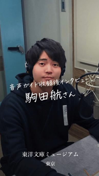 【インタビュー】駒田航さん 東洋文庫ミュージアムの音声ガイド