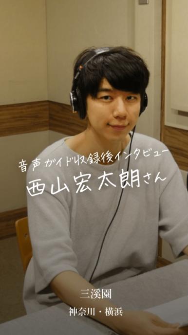 【インタビュー】ナビゲーター西山宏太朗さん 三溪園の音声ガイド
