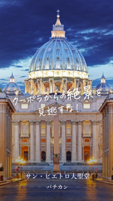 サン・ピエトロ大聖堂はクーポラからの絶景を見逃すな!