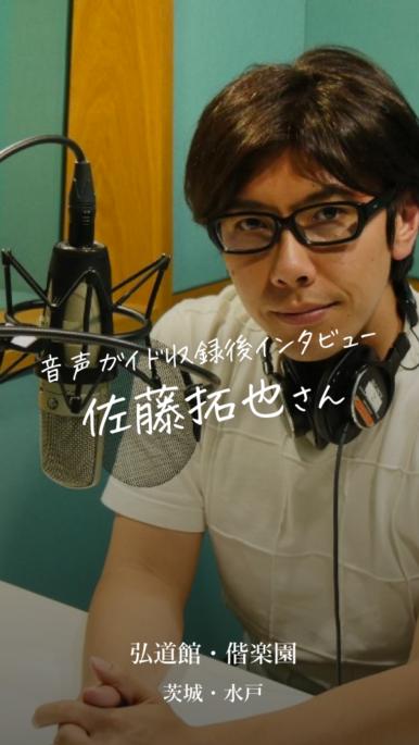 【インタビュー】ナビゲーター佐藤拓也さん 弘道館・偕楽園の音声ガイド