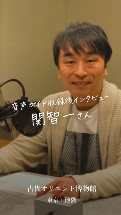 【インタビュー】ナビゲーター関智一さん 古代オリエント博物館 公式音声ガイド