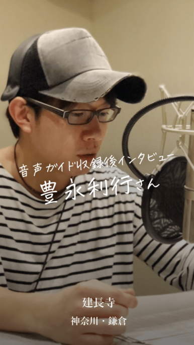 【インタビュー】ナビゲーター豊永利行さん 建長寺の音声ガイド