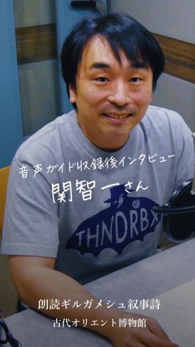 【インタビュー】関智一さん 朗読ギルガメシュ叙事詩