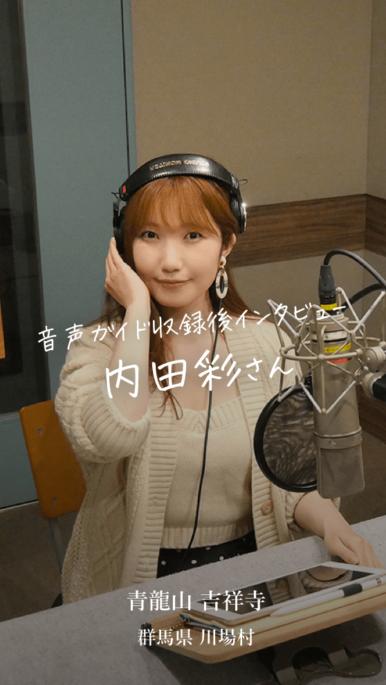 【インタビュー】内田彩さん 花寺 吉祥寺の音声ガイドナレーションを終えて
