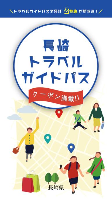 長崎トラベルガイドパス