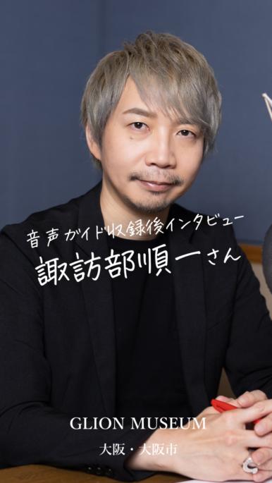 【インタビュー】諏訪部順一さん GLION MUSEUMの音声ガイドナレーションを終えて