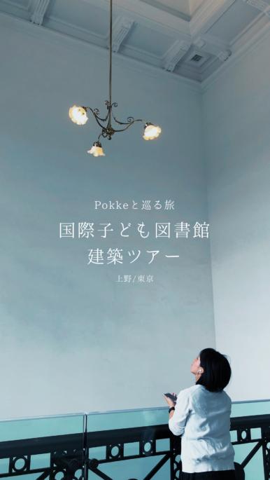 【Pokkeと巡る旅】国際子ども図書館 建築ツアー