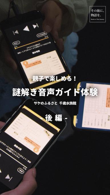 【後編】親子で楽しめる謎解き音声ガイド体験~サケのふるさと 千歳水族館~