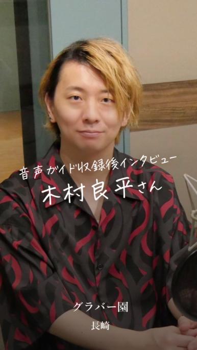 【インタビュー】木村良平さん グラバー園の音声ガイドナレーションを終えて