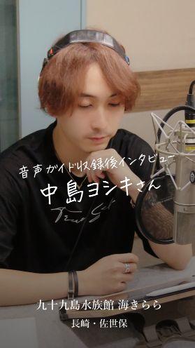 【インタビュー】中島ヨシキさん 海きららの音声ガイドナレーションを終えて