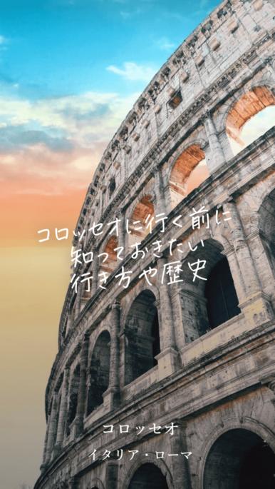 コロッセオに行く前に知っておきたい行き方や歴史